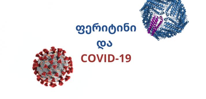 ფერიტინი და COVID-19
